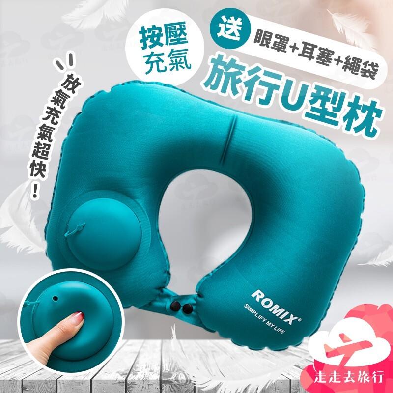 [贈眼罩耳塞] 按壓充氣u型枕 免吹氣護頸枕 便攜式旅行枕 飛機枕 多色可選