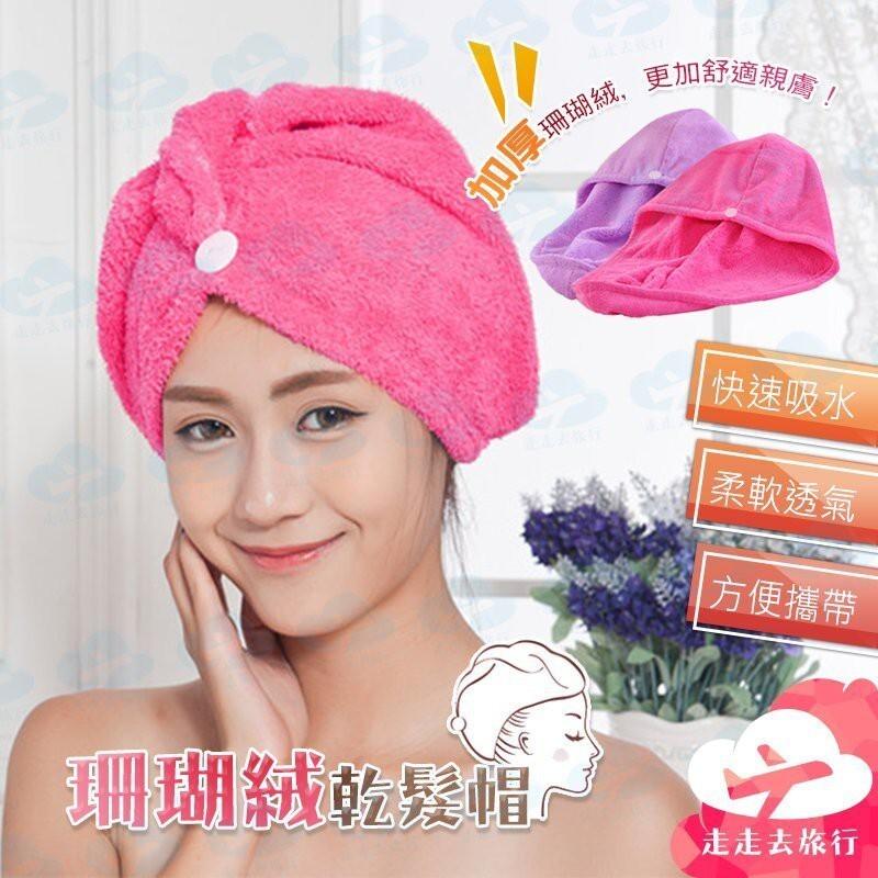 珊瑚絨乾髮帽 神奇吸水乾髮巾 超強吸水厚加乾髮帽 快乾浴帽 浴帽式吸水頭巾 多色隨機