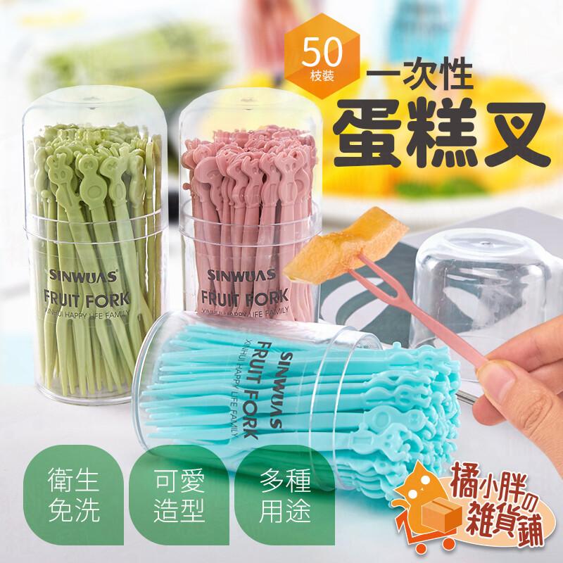 50枝裝免洗蛋糕叉 水果叉 甜點叉 塑膠叉 一次性點心叉 純色可愛卡通造型叉 顏色隨機