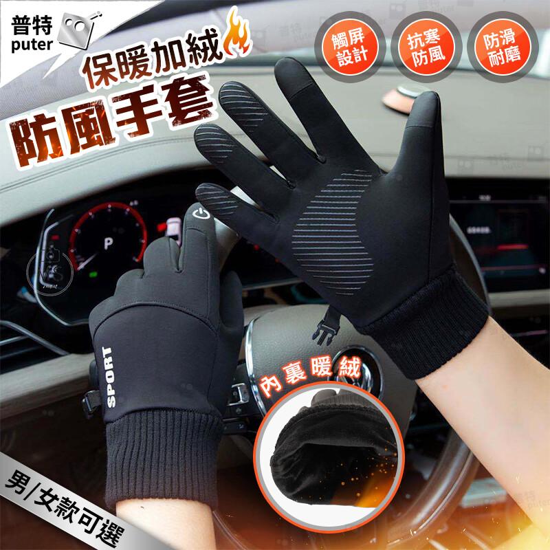 機車保暖加絨手套 加厚防風手套 觸控手套 防滑手套 防潑水手套 騎士手套