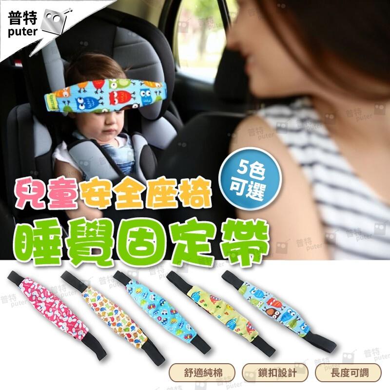頭部安全帶護套 安全帶套 嬰幼兒推車安全座椅 兒童安全帶 嬰兒安全帶