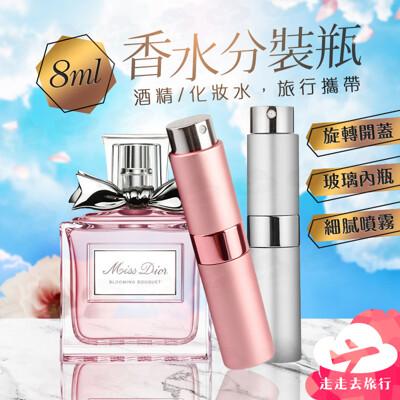 8ml香水分裝瓶 旋轉式香水瓶 噴霧分裝瓶 隨身瓶 酒精瓶 玻璃噴瓶