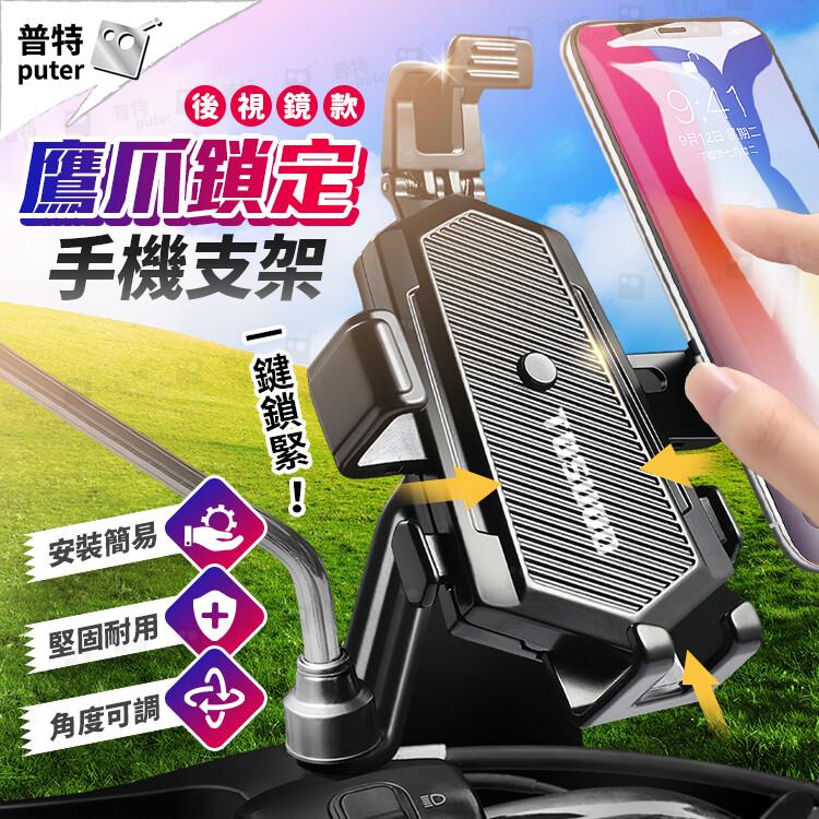 機車手機支架 摩托車手機架 機車手機架 鋁合金手機架 鷹爪手機架 機車 手機 支架 導航支架