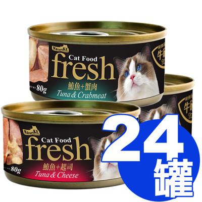 NatureKE紐崔克貓罐80g 系列 x24罐(混搭3-4種口味不挑款) (6.8折)