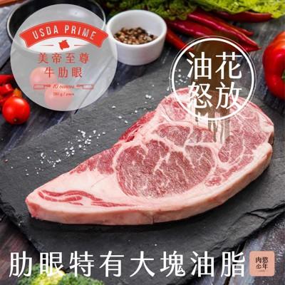 【美帝至尊牛肋眼牛排】- 美國PRIME級安格斯黑牛(11盎司) (7.8折)
