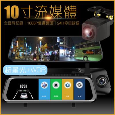 ▶免運再送32GB◀前後雙鏡頭1080P 10吋 行車記錄器 行車紀錄器 後視鏡行車記錄器 後視鏡行 (8.4折)
