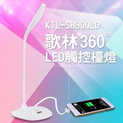 歌林360度彎曲LED觸碰檯燈 KTL-SH900LD (5折)