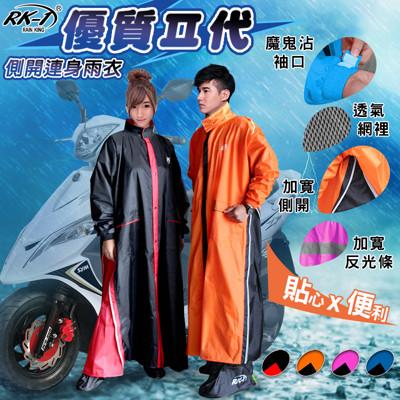 升級側開連身休閒風雨衣 (4.7折)