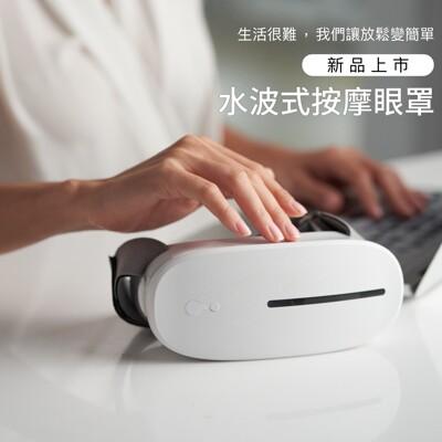新品上市  aurai 酷熱敷水波式按摩眼罩(冷熱敷水波式按摩眼罩) 免耗材 完美告別眼睛乾酸澀 (7折)