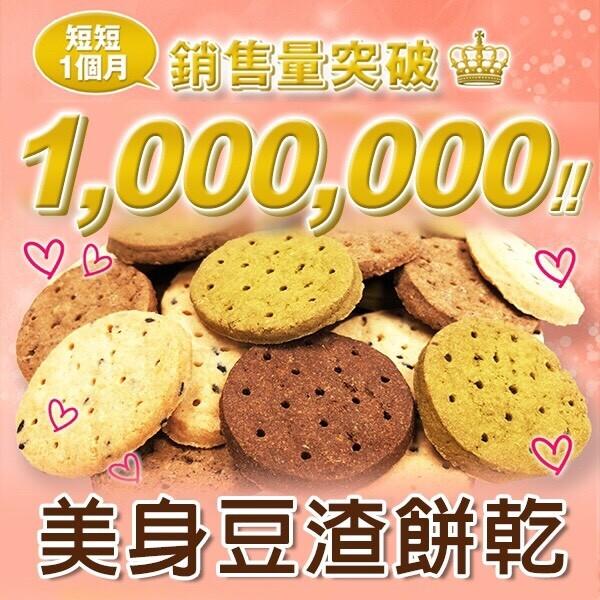 銷售破百萬日本超人氣美身豆渣餅乾