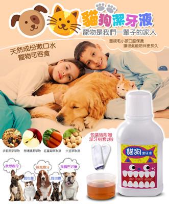 好健康 寵物潔牙液-(每入贈送紙套*2),買三再送一 (1.5折)