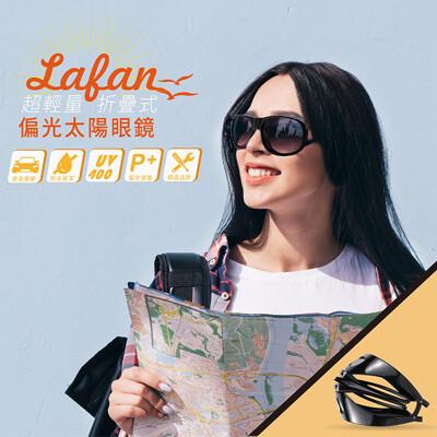 【LAFAN偏光太陽眼鏡】超輕量折疊式偏光太陽眼鏡 - 消光黑 (1.1折)