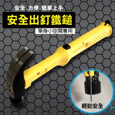 【EASY HOME】安全出釘鐵鎚 (3.6折)