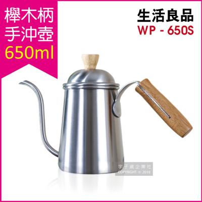 生活良品-不鏽鋼櫸木柄手沖壺 WP-650S 素面拋光銀色 650ml 咖啡細口壺、咖啡細嘴壺 (4.6折)