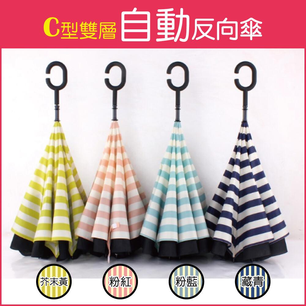 生活良品c型雙層海軍紋自動反向雨傘 -條紋款(雙色自動傘!大傘面一按即開!反向直傘)