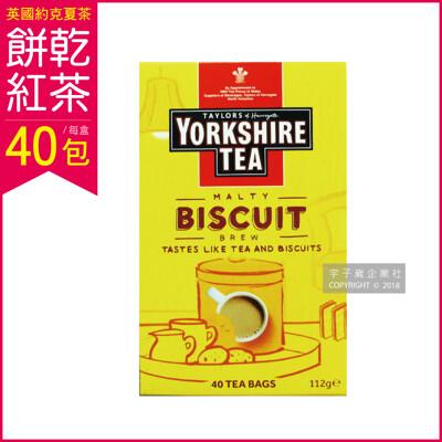 英國泰勒茶-約克夏茶 餅乾紅茶包-內包裝裸包 (鮮奶茶最佳良伴) (5.6折)