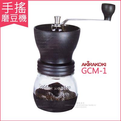 【Akirakoki 正晃行】GCM-1手搖磨豆機(hario/kalita/porlex參考) (7.5折)