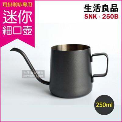 生活良品-不鏽鋼迷你細口手沖壺SNK-250B-鐵氟龍色 250ml (7.6折)