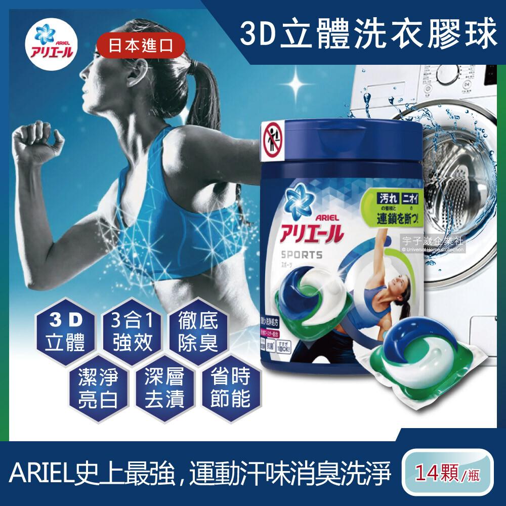 日本p&g ariel/bold3d立體洗衣凝膠球-運動衣物強效消臭白金版(14顆罐裝洗衣膠囊)