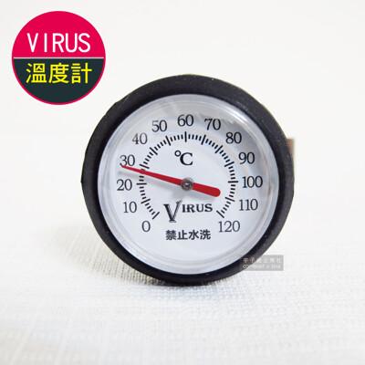 Virus -棉花罐 手沖壺專用溫度計 (細口壺、細嘴壺、手沖咖啡) (5.5折)