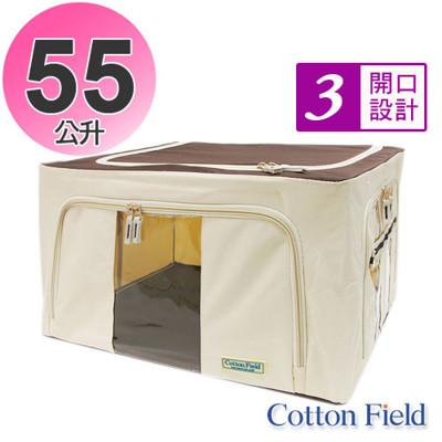 棉花田【禾風】三開式防塵摺疊收納箱-55公升 (5折)