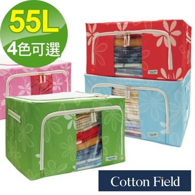 棉花田【繽紛】防塵摺疊收納箱-55公升(4色可選) (4.9折)