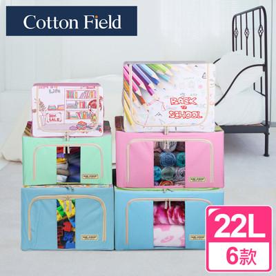 棉花田【尼克】防塵摺疊收納箱-22公升(6款可選) (6.2折)