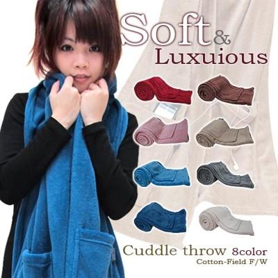 棉花田【樂邁】超細纖維創意保暖圍巾-多色可選 (6.3折)
