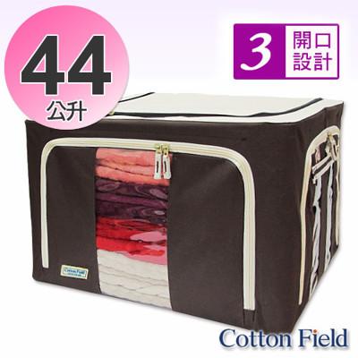 棉花田【禪風】三開式防塵摺疊收納箱-44公升 (5.1折)