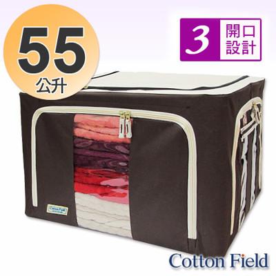 棉花田【禪風】三開式防塵摺疊收納箱-55公升 (5折)
