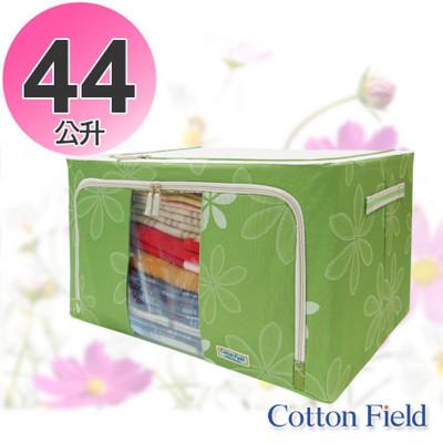 棉花田【繽紛】防塵摺疊收納箱-44公升(2色可選) (5折)