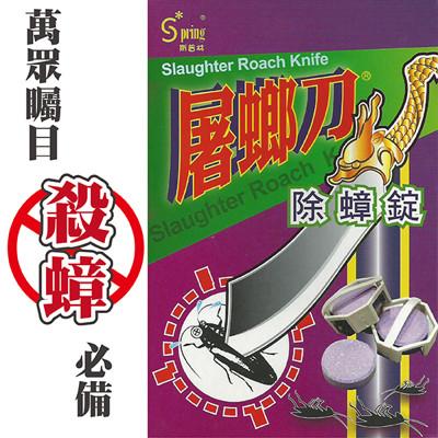 斯普林 屠螂刀除蟑錠 (3.9折)