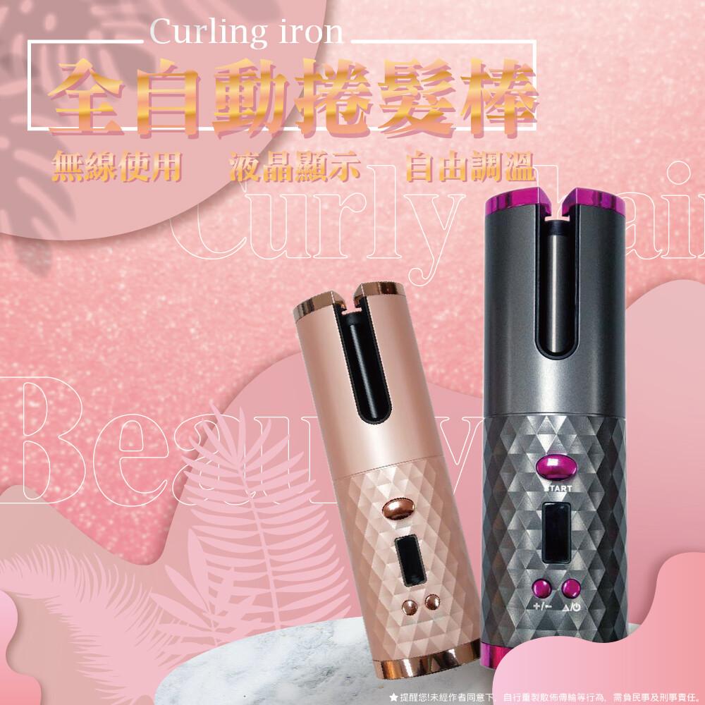 無線自動捲髮器 陶瓷自動捲髮棒 多功能充電捲髮器 旅行捲髮器 usb無線捲髮器