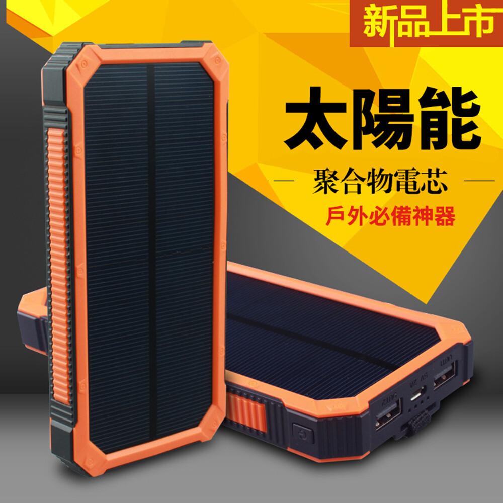 20000mah超大容量太陽能戶外行動電源 自帶露營燈 usb雙口雙孔雙電雙充移動電源