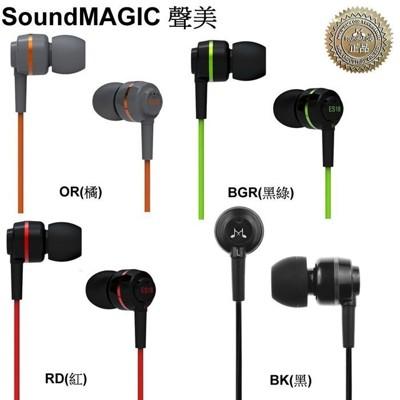 ES18 聲美 SoundMagic 耳道式耳機 黑綠 (5.5折)