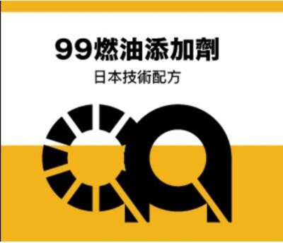 99燃油添加劑 汽機油 (6.9折)