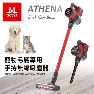Mdovia Athena M9 無線手持吸塵器 無限電池 (5折)