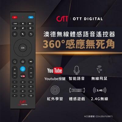 澳德無線體感飛鼠語音遙控器 藍牙搖桿  藍芽電視滑鼠 投影機電腦 安博易播夢想普視電視盒可用 強強滾 (5.9折)
