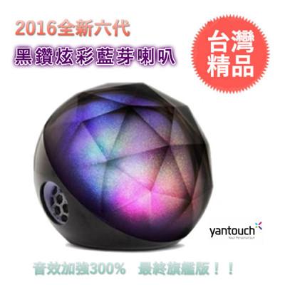 Yantouch Bladk Diamond+ 黑鑽炫彩藍芽喇叭(六代) (7.2折)