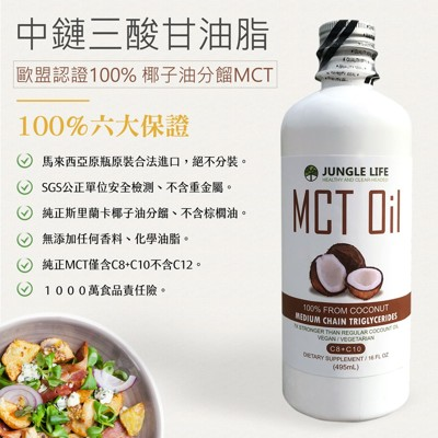 Jungle MCT油 MCT Oil 隨身瓶小罐 100%椰子提煉 防彈咖啡 生酮飲食 椰子油 (5折)