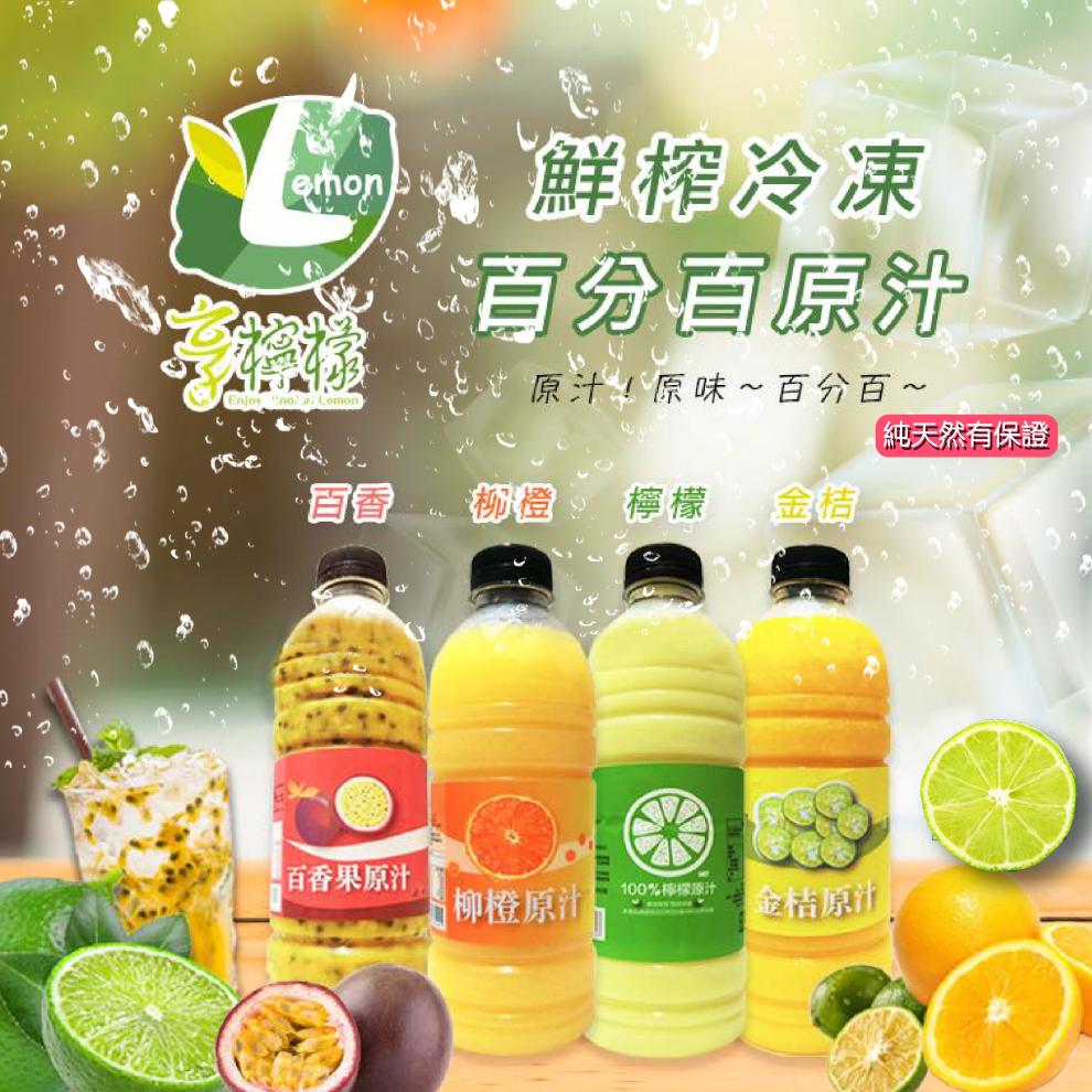 享檸檬純天然組合屏東100%檸檬原汁*2+100%金桔原汁*1+埔里百香果*1搭配暖心包
