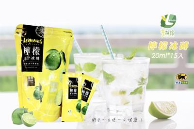 【享檸檬】100%檸檬原汁冰磚(20mlX15個/袋〉 (0.5折)