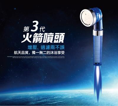 火箭噴頭系列第三代負離子濾芯蓮蓬頭(可更換濾芯) (2折)
