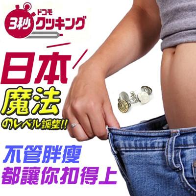 超級便捷 精工免釘拆卸工作褲鈕扣 (0.9折)