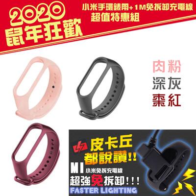 【超值優惠組合】小米手環3/4通用矽膠錶帶+免拆卸充電線 (2.7折)