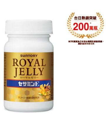 三得利SUNTORY 蜂王乳+芝麻明E(30日) (6.5折)