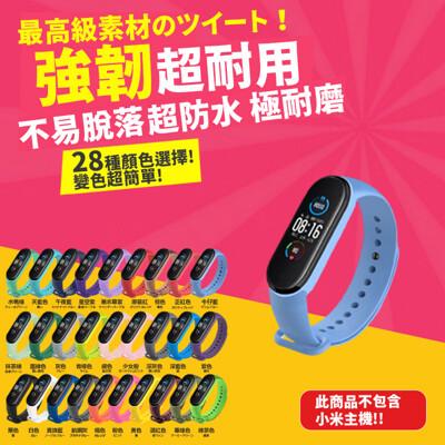 【特推實用】防水小米手環5專業28色矽膠錶帶 (1.1折)
