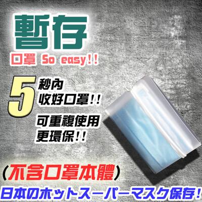 【預購】Mask Protector 專業不占空間口罩暫存夾 收納夾 4/6開始出貨,最晚4/10出 (0.5折)