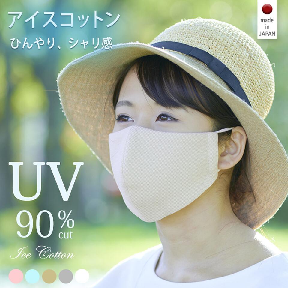 estcouture 日本製涼感抗uv純棉口罩