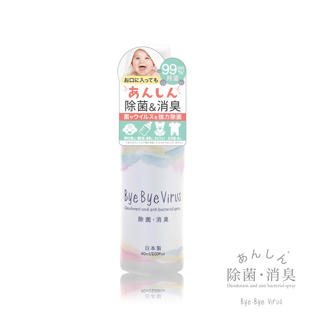 日本byebye virus除菌消臭噴霧(60ml/瓶)